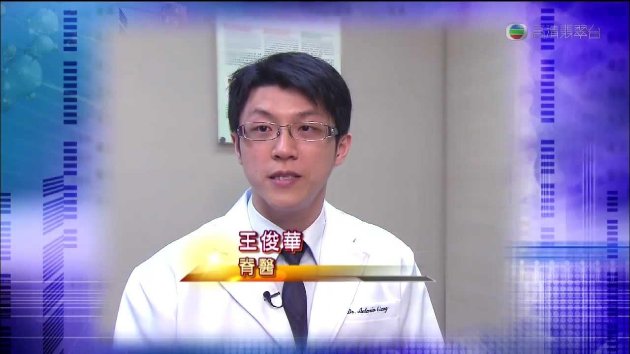 脊醫王俊華 Dr. Antonio Wong TVB sinomax commercial 20 Oct 2011 - YouTube