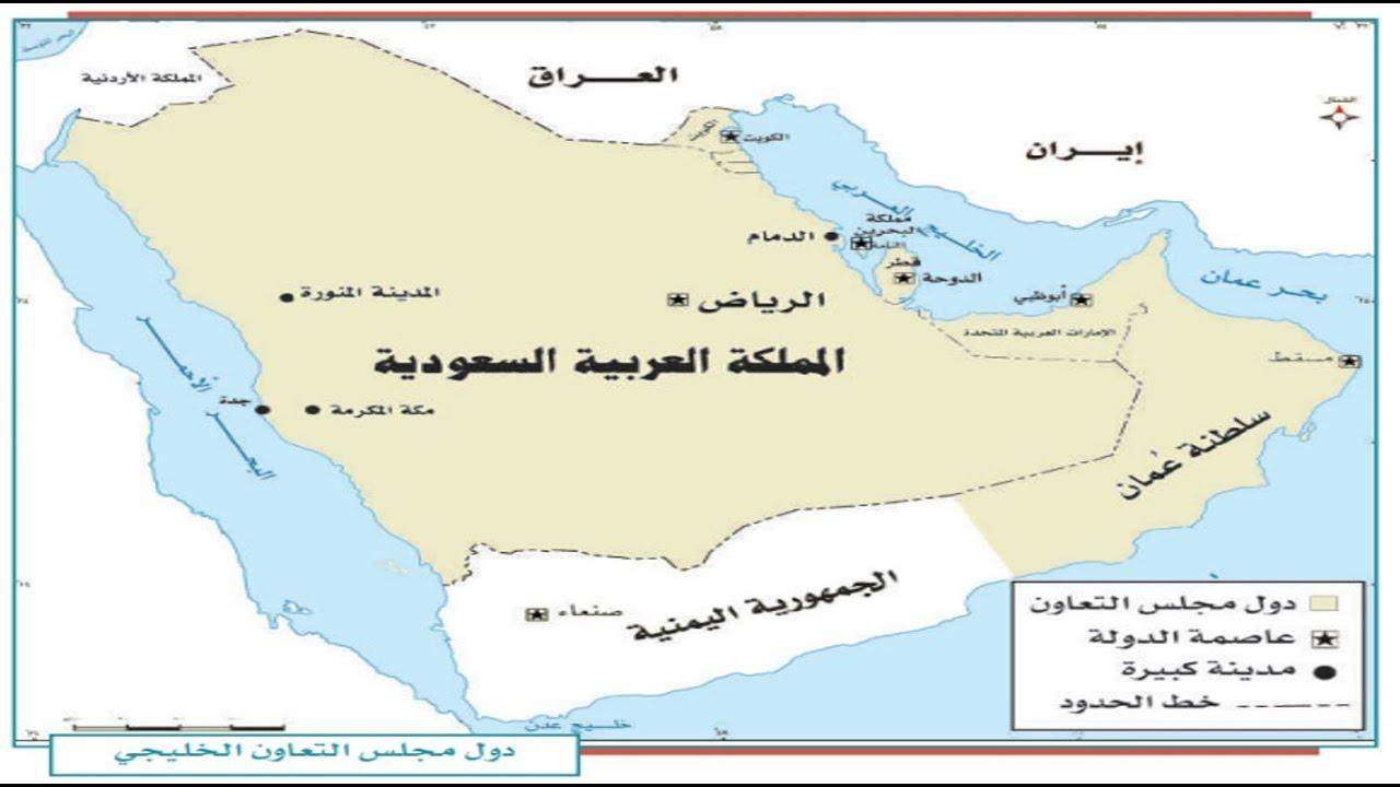 مجلس التعاون لدول الخليج العربية المظاهر الطبيعية لدول مجلس التعاون لدول الخليج العربية Youtube