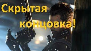 Здравствуйте дорогие друзья с вами Colins и сегодня у нас Deus Ex Mankind Divided Игра принаная фанатами как лучшая игра