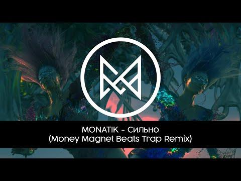 MONATIK - Сильно (Money Magnet Beats Trap Remix)