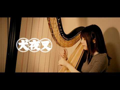 Đàn hạcKèn Flute  Aika Sad Song  Inuyasha OST   Tiểu Hạnh Nhân 小杏仁
