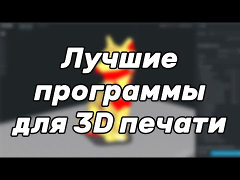 Лучшие программы для 3D печати