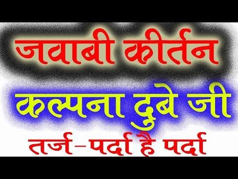Bhkati Geet Jawabi Kirtan Jawab Geet Kalpna Dubey ji Kirtan no 491 Parda Hai Parda