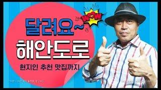 8월 여행지 추천 해안드라이브코스현지인추천맛집 국내여행