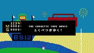 BS12 トゥエルビ「ザ・カセットテープ・ミュージック」(毎週金曜深夜2:...