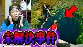 【都市伝説】マスコミが隠した岡山地底湖行方不明の未解決事件が怪奇すぎる。