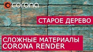 Сложные материалы в Corona Renderer | Layered mtl | Урок Старое Дерево