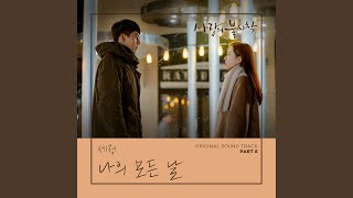 Gambar cover 나의 모든 날 All of My Days (Inst.)