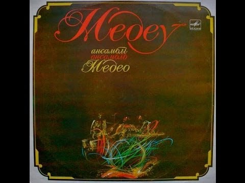 Medeo Ensemble - Medeo (FULL ALBUM, cosmic electronic/jazz fusion, 1984, Kazakhstan, USSR)