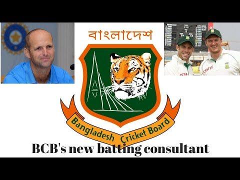 BCB's NEW BATTING CONSULTANT | Tiger's new coach | neil mckenzie