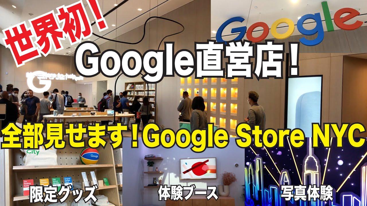 世界初!ニューヨーク・グーグル直営店舗Google Store NYC全部見せます!
