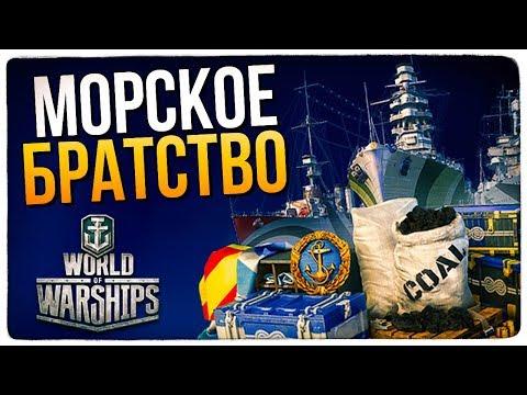 СЕКРЕТЫ МОРСКОГО БРАТСТВА ● World of Warships