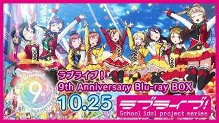 10月25日発売「ラブライブ!9th Anniversary Blu-ray BOX」発売告知CM