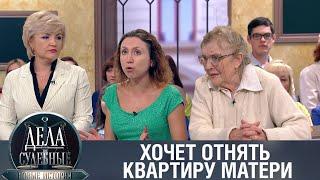 Дела судебные с Алисой Туровой. Битва за будущее. Эфир от 14.04.20