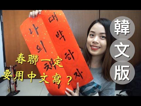 [挑戰]新春賀歲迎新年|用韓文來撰寫春聯|讓我們一起大發吧 - YouTube