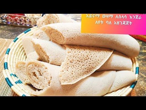 Ethiopian food how to make injera ለስላሳ ወዛማ አይናማ ለየት ያለ የእንጀራ አዘገጃጀት