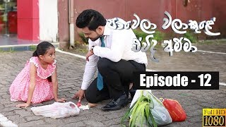 Paawela Walakule | Episode 12 15th September 2019 Thumbnail