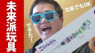 未来の電子オモチャ「littleBits(リトルビッツ)」21世紀のオジサンは電気羊の初夢を見るか?いま見てます。 thumbnail