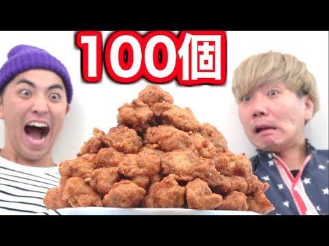 【大食い】からあげ100個食べるまで帰れません!!