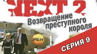 NEXT-2 9 СЕРИЯ (ПОЛНАЯ ВЕРСИЯ)