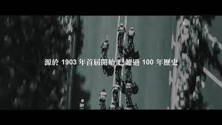 活動宣傳片 │ Tour de France環法單站台灣挑戰賽