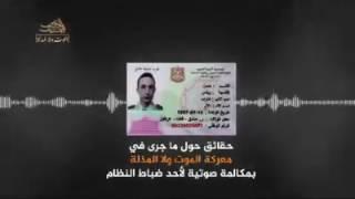 درعا: تسجيل صوتي يكشف خسائر قوات الأسد ومشاركة حزب الله في المعارك