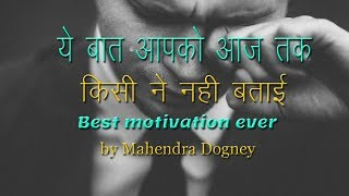 best inspirational video in hindi motivational video by mahendra dogney