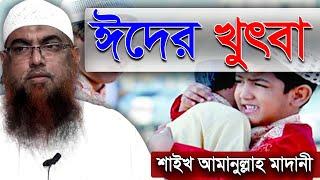 ঈদের খুৎবা   আমানুল্লাহ মাদানী   Eid Er Khutba   Sheikh Amanullah Madani   Bangla Waz