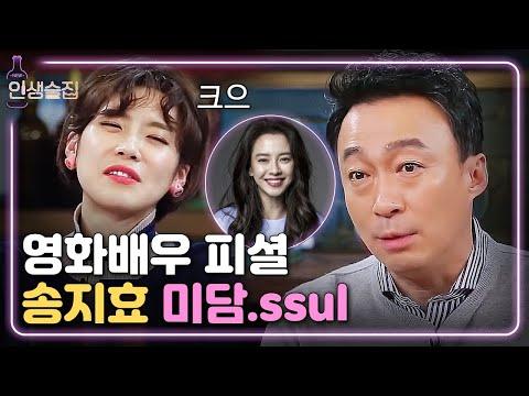 lifebar 이성민&이엘, 송지효 매력에 푹 빠졌지효♥ 180405 EP.65