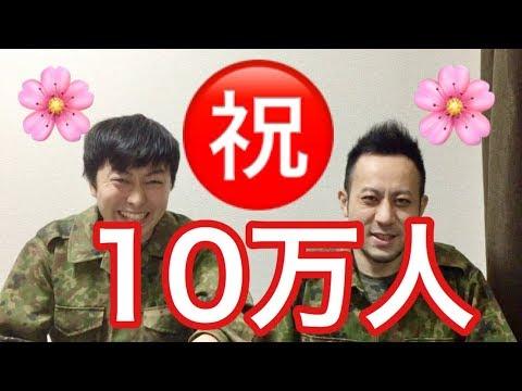祝!!チャンネル登録10万人突破!!感謝と報告がございます!!