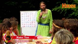 2 Курс 6 Урок. Буквица с Котом Баюном