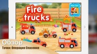 Обзор детской игры Тачки:Операция Спасения