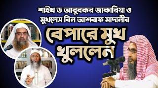 অবশেষে মুখ খুললেন শাইখ মতিউর রহমান মাদানী হাফেযাহুল্লাহ 09-07-2020 short Bangla waz