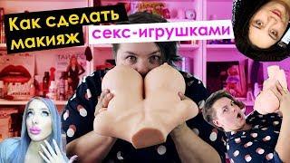 Как сделать макияж используя секс-игрушки. Стыд или блеск? | Бьюти блог 18+