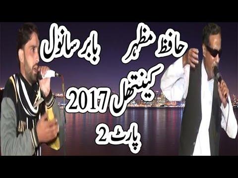 Pothwari Sher - 2017 - Hafiz Mazhar Vs Babar Sanwal - Part 2