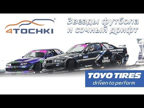 Toyo Tires Звезды футбола и сочный дрифт