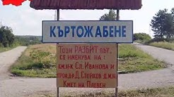 Смешни снимки от България