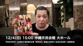 津波信一 TEAM SPOT JUMBLE第6回本公演「BREAK」