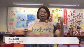 Publication Date: 2018-05-27 | Video Title: 基法小學2018年大考加油短片