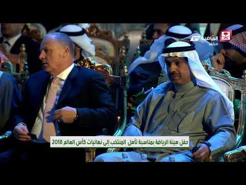 Saudi Sport HD 2017-12-18 فيديو من حفل هيئة الرياضة  يوم الأثنين .