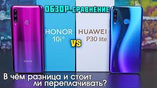 Honor 10i или Huawei P30 lite обзор - сравнение В чём разница и стоит ли переплачивать? 4K review