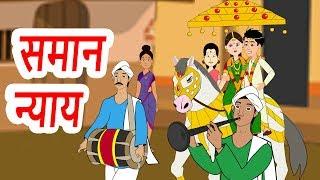 समान न्याय Hindi Kahaniya -Stories For Kids -Panchatantra Bed Time Moral Story- Cartoon Fairy tales