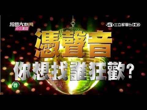 【女神KTV!我也想約女神去唱歌!】20150930 綜藝大熱門【完整版】