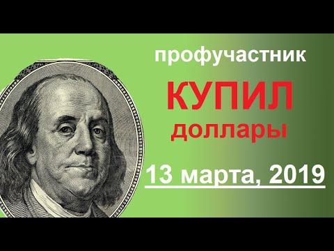 Профучастник купил ДОЛЛАРЫ ( а также, Сбербанк, Сургутнефтегаз-п)