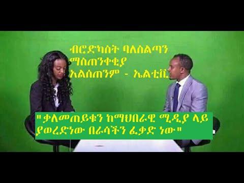 Ethiopian News October 10, 2018