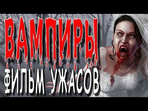 Новый фильм ужасов ВАМПИРЫ