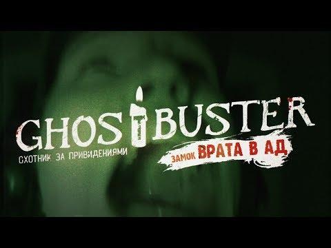 GhostBuster Замок \