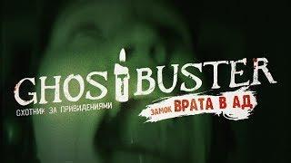 "GhostBuster Замок ""Врата в АД"" - Тизер!!!"