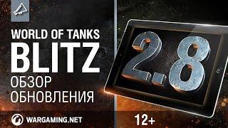 WoT Blitz. Обзор обновления 2.8