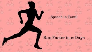 Run Faster in 12 days (Tamil)